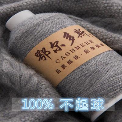 鄂爾多斯羊絨線毛線球手編羊毛線團羊絨【可選順豐配送】羊絨線正品純山羊絨線中粗細線機織線寶寶線手編手織羊毛線圍巾線