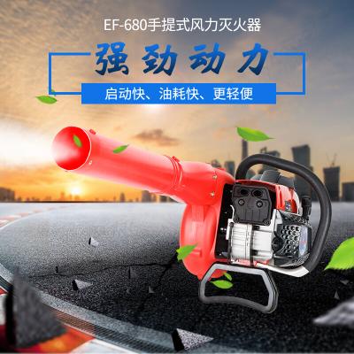 2020新品雅馬哈風力滅火機風力滅火器汽油吹風機手提式吹雪機吹樹葉EF680