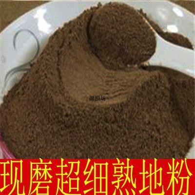 材 熟地粉 超細粉 生地粉 搭配白芨粉染發正品500克