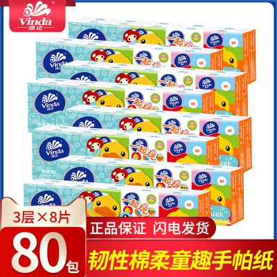 維達手帕紙 綿柔無香3層8片*8條裝 共80包餐巾紙面巾紙小包紙巾