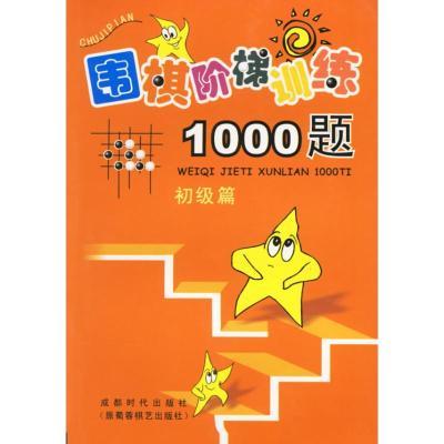 围棋阶梯训练1000题(初级篇) 吴玉林 著作 文教 文轩网