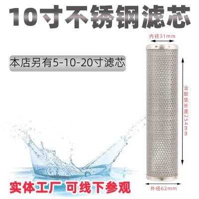 10寸不銹鋼濾芯工業前置過濾器濾網304家用40微米大流量清洗定做