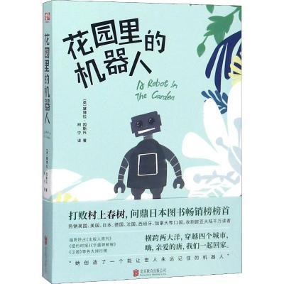 正版 花园里的机器人/英黛博拉.因斯托 英黛博拉?因斯托 北京联合出版有限责任公司 9787559623201 书籍