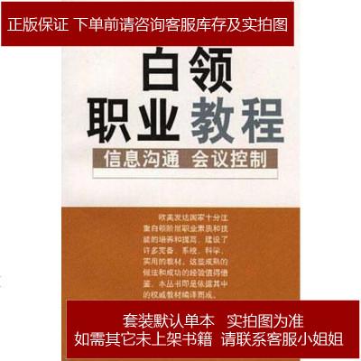中国股市红宝书 鄢圣鹏 企业管理出版社 9787801470430
