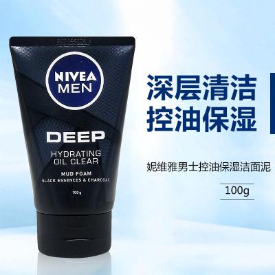 妮維雅男士深黑控油保濕潔面泥100g深層清潔毛孔提亮膚色溫和不緊繃正品洗面奶