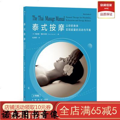 泰式按摩 从头到脚8节课程150多种手法 后浪正版新品泰国穴位经络推拿疼痛缓解健康保健瑜伽解剖书籍