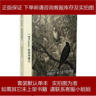 拉封丹寓言詩 [法]讓·德·拉·封丹 安徽人民出版社 9787807690467