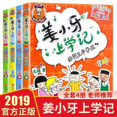 姜小牙上學記全套4冊 小學生課外閱讀書籍一年級二年級三年級四年級注音版江小牙將上學記五六年級米小圈系列兒童漫畫書必讀