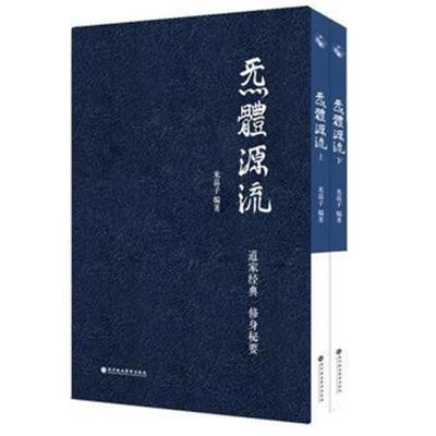 炁體源流 米晶子 9787807094753 深圳報業集團出版社