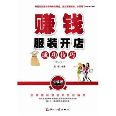 正版書籍 賺錢-服裝開店成功技巧(必讀版) 9787800009471 印刷工業出版社