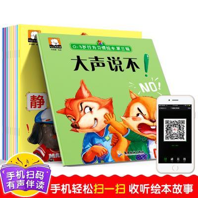 共10冊0-3歲行為習慣繪本第三輯早教啟蒙兒童書幼兒情商管理書籍大聲說不