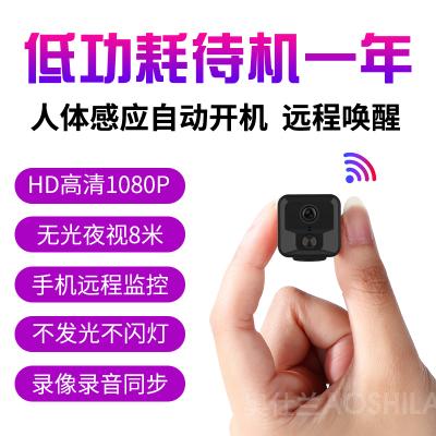 柯迪仕智能監控攝像頭微型插卡攝像機手機WIFI無線迷你攝像頭人體感應相機隱形家用監控器超小高清夜視攝像頭監控錄像一體機