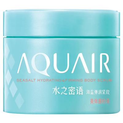 资生堂 水之密语(AQUAIR) 海盐弹润紧致美体磨砂膏 200g 按摩膏 成人适用 补水保湿