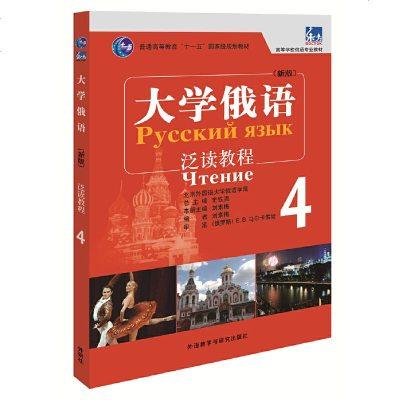 大學俄語東方(新版)(4)(泛讀教程)