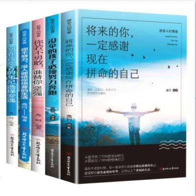 5冊 你不努力誰也給不了你想要生活沒人能別在吃苦年紀選擇安逸沒傘的孩子青少年勵志書籍 書男性女性提升