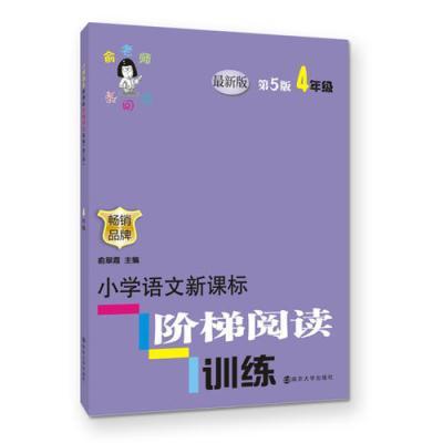 俞老師教閱讀//小學語文新課標階梯閱讀訓練:四年級(第5版)