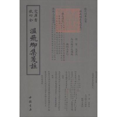 溫飛卿集箋注溫庭筠9787514918984中國書店出版社