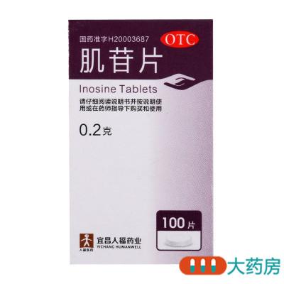 人福醫藥 肌苷片100片 用于急慢性肝炎的輔助治療