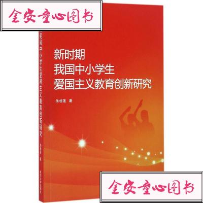【单册】新时期我国中小学生爱国主义教育创新研究朱桂莲 著