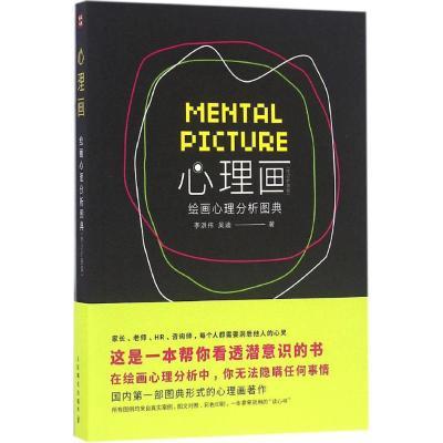 正版 心理画 李洪伟,吴迪 著 人民邮电出版社 9787115430380 书籍