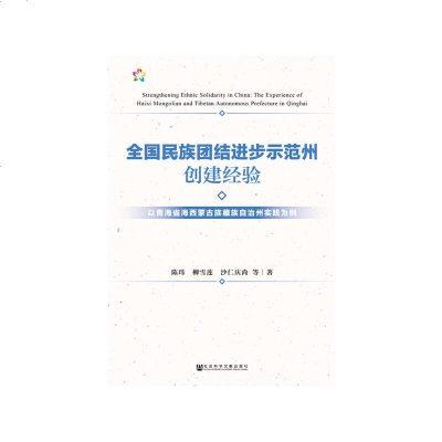 全国民族团结进步示范州创建经验:以青海省海西蒙古族藏族自治州实践为例