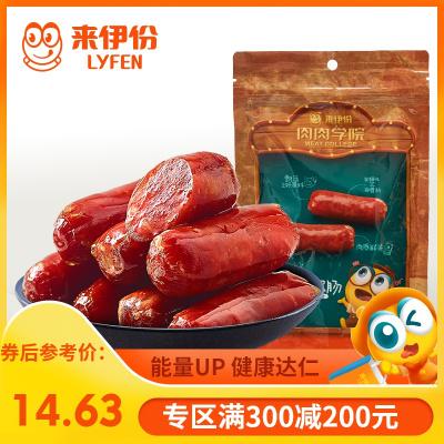 專區 來伊份碳烤小香腸125g子彈腸肉棗迷你腸小包裝臘腸零食來一份
