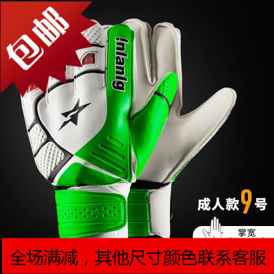INLANG足球守员手套带护指 成人 儿童 全乳胶将手套 防滑
