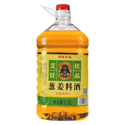 桶裝蔥姜料酒黃酒 5斤裝 家用烹飪去腥提味 調味品 調味汁