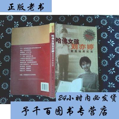 【正版老書】哈佛女孩劉亦婷素質培養紀實:紀念版