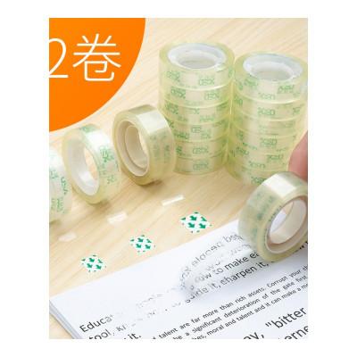 生日禮物女生創意實用12卷透明膠帶膠布小號學生用細粘錯題封口膠小卷手撕膠紙窄膠帶小號1cm辦公文具包郵