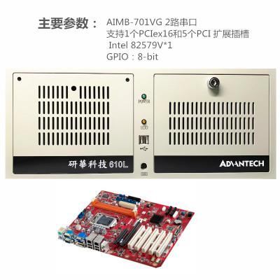 研华IPC-610L工控机服务器AIMB-701VG主板支持2个com5个PCI和2个PCIE扩展槽(Intel 酷睿i7 2600 4GB 1TB+128GB固态)
