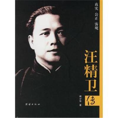 汪精衛傳(插圖本)聞少華9787802142527團結出版社