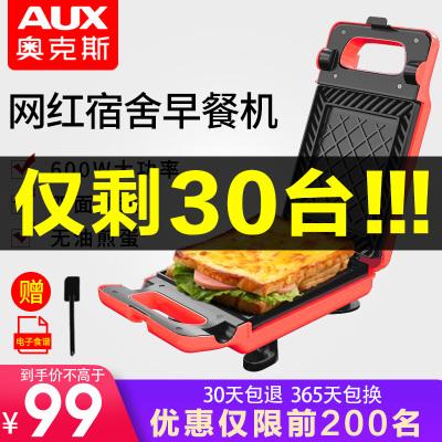 奧克斯 AUX 三明治機早餐機家用多功能輕食機三文治土面包吐司壓烤機