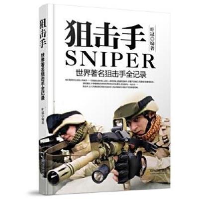 正版書籍 軍事系列圖書 狙擊手:世界著名狙擊手全記錄 9787548414261 哈爾