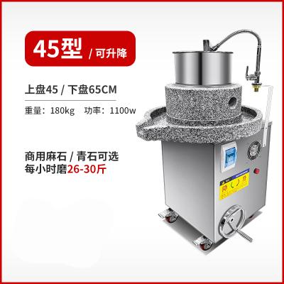 電動石磨機器商用腸粉機米漿磨漿機豆漿芝麻玉米豆腐腦 45型(合適商用)請聯系客服