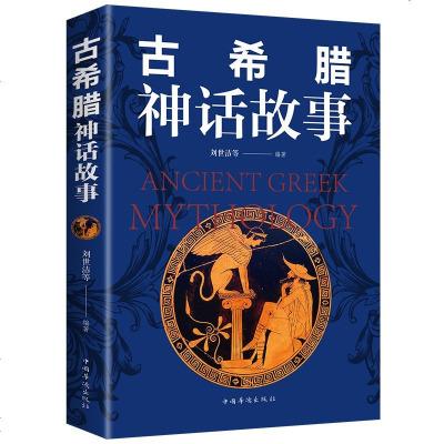 古希臘神話故事大全集書小學生四年級上冊課外閱讀書籍必讀的經典書目 正版原版統編版