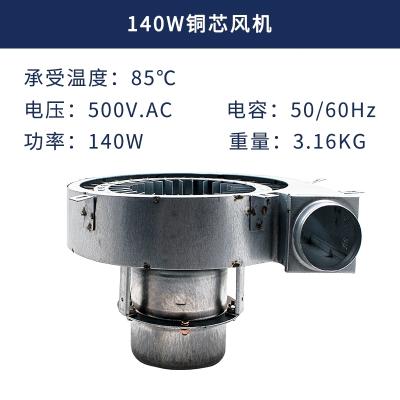 蒸汽機蒸包爐140W銅芯馬達海鮮蒸柜電機風機法耐馬達散熱風扇配件