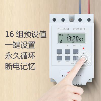 定時器時控開關kg316t微電腦智能路燈電源時間控制器220v全自動 時控開關