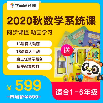 學而思輕課 2020秋數學系統課(小學1-6年級)