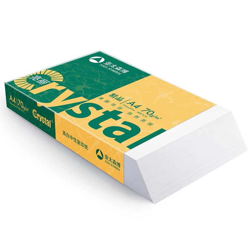 精品亮丽复印纸 A4 70g 5包/箱 500张/包N