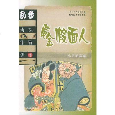 亂步偵探作品集. [日]江戶川亂步 珠海出版社 9787806078532