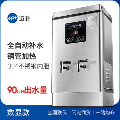 邁瑋(MW) 90L/H商用開水器 開水機 開水桶 數顯不銹鋼電熱燒水器 全自動進水電熱 保溫熱水箱 380V