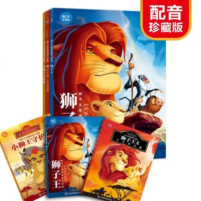 3册迪士尼书狮子王辛巴故事全套绘本儿童3-6周岁勇敢机智敏锐善良的小狮子们维护生命的循环手机扫码有声读物 图画