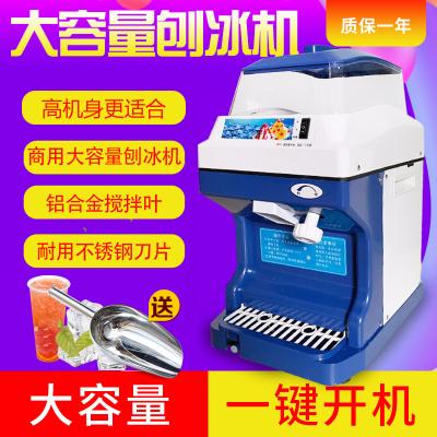 BY-189碎冰機 商用奶茶店全自動古達大容量刨冰機電動沙冰雪花綿綿冰 天藍色 冰沙杯