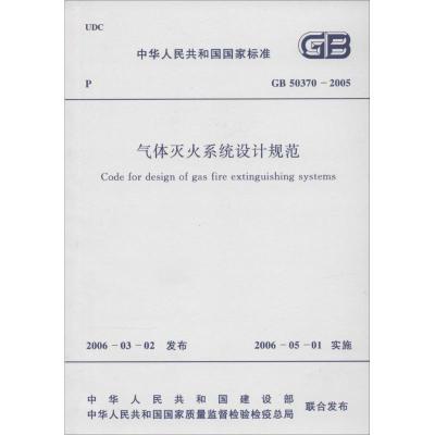 氣體滅火系統設計規范 中華人民共和國建設部,中華人民共和國國家質量監督檢驗檢疫總局 聯合發布 著 專業科技 文軒網