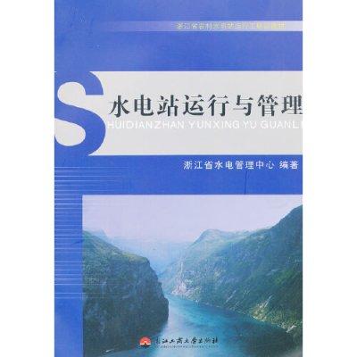 水电站运行与管理(浙江省农村水电站运行工培训教材)