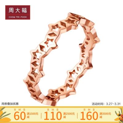 周大福(CHOW TAI FOOK)女神系列星星相戀18K金戒指E121157