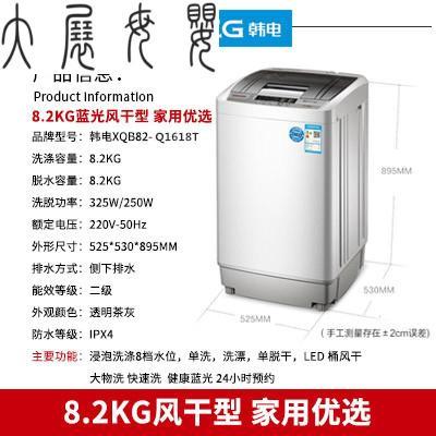 6.5/8.5KG洗衣機全自動家用波輪小型宿舍租房大容量洗脫一體 8.2kg:藍光殺菌+風干2-5人用
