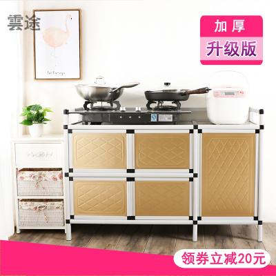 櫥柜簡易廚房柜子茶水柜鋁合金儲物柜不銹鋼碗柜客廳置物柜餐邊柜定制 四層米柜金120*42*138 雙門