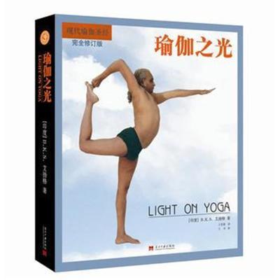 全新正版 瑜伽之光(升級修訂版)
